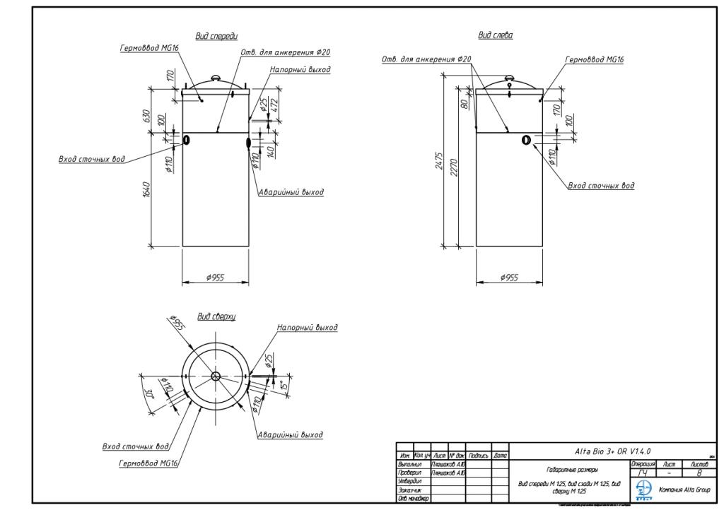 Габаритная схема станции автономной канализации Alta bio 3 + OR для установки в бетонный колодец септик