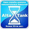 Накопительные ёмкости Alta Tank